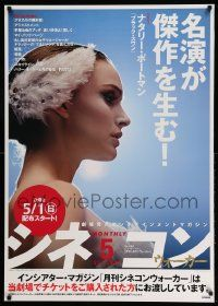 4j024 BLACK SWAN advance Japanese 29x41 '11 different image of Natalie Portman & feathers!