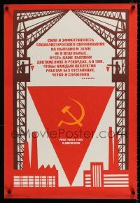 4j033 LEARN TO WORK Russian 23x33 '78 art of hammer and sickle on a red field over a factory!