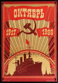 4j036 OCTOBER Russian 27x38 '88 cool artwork of hammer and sickle above a battleship!