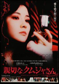 5y396 LADY VENGEANCE Japanese 29x41 '05 Chan-Wook Park's Chinjeolhan geumjassi, Yeong-ae Lee!