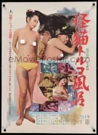 9g126 BAKENEKO TORUKO FURO linen Japanese '75 great montage of sexy naked girls with black cat!