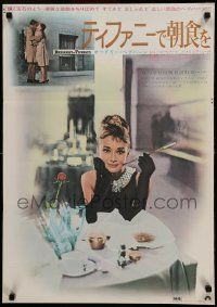 9g360 BREAKFAST AT TIFFANY'S black title Japanese R69 classic image of Audrey Hepburn w/ cigarette!