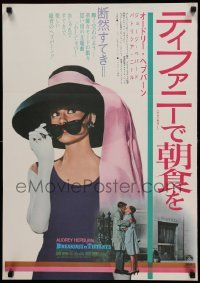 9g361 BREAKFAST AT TIFFANY'S blue title Japanese R69 c/u of sexy Audrey Hepburn in sunglasses!