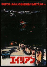 9t876 ALIEN Japanese '79 Ridley Scott sci-fi monster classic, different image of cast!