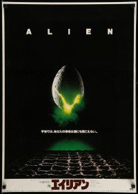 9t875 ALIEN Japanese '79 Ridley Scott outer space sci-fi classic, classic hatching egg image
