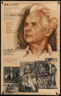 9t573 75TH ANNIVERSARY ALEXANDER DOVZHENKO Russian 26x41 '69 art by Khomov and scenes from movies!