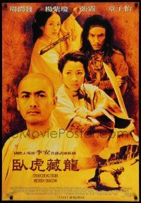 9t011 CROUCHING TIGER HIDDEN DRAGON advance Taiwanese poster '00 Ang Lee kung fu masterpiece!