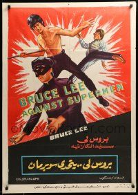 1f030 BRUCE LEE AGAINST SUPERMEN Egyptian poster '78 art of Yi Tao Chang in action in title role!