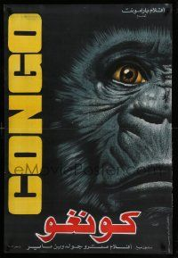 1f031 CONGO Egyptian poster '95 from the novel by Michael Crichton, close-up of ape!