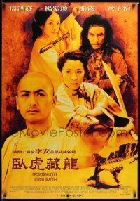 1f004 CROUCHING TIGER HIDDEN DRAGON advance Taiwanese poster '00 Ang Lee kung fu masterpiece!