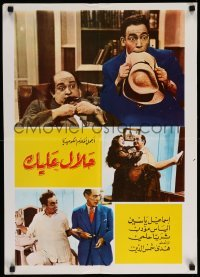 5p035 YOU REALLY DESERVE IT Lebanese R60s Elias Moadab in his last movie & Ismail Yasseen!