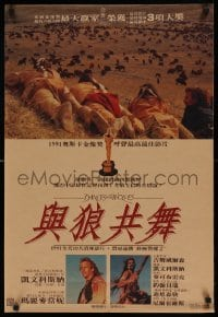 5p012 DANCES WITH WOLVES Hong Kong '90 Kevin Costner directs & stars, image of buffalo!