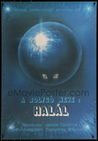 7m292 ALIENS Hungarian 23x32 1988 James Cameron sci-fi sequel, cool different Peter Merczel art!