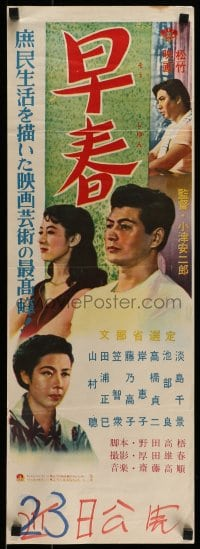 7m270 EARLY SPRING Japanese 11x30 1956 Yasujiro Ozu's Soshun about the difficulties of marriage!