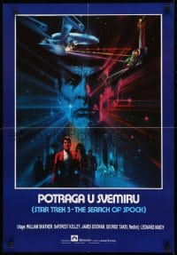 8p309 STAR TREK III Yugoslavian 19x27 1985 The Search for Spock, cool art by Bob Peak!