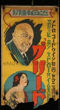 9k021 GREED Japanese 14x25 1925 striking close up art of director Erich von Stroheim, ultra rare!