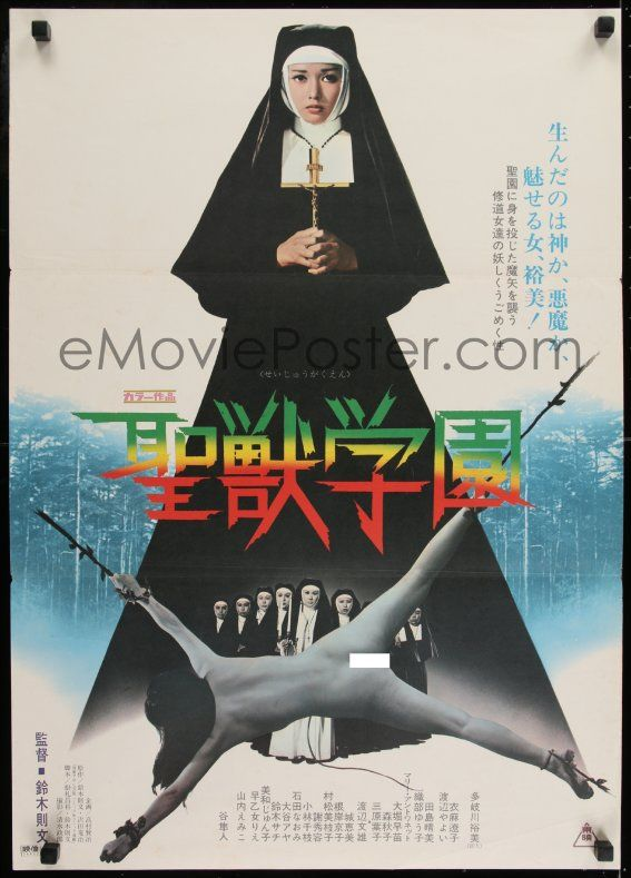 1 of 1 : 1f947 SCHOOL OF THE HOLY BEAST Japanese 1974 outrageous Japanese  lesbian nuns torture naked girl!