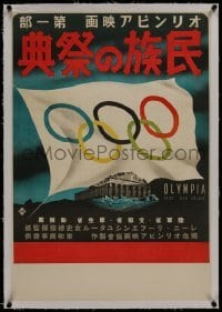 2s037 OLYMPIAD linen Japanese 21x31 1940 Riefenstahl's 1936 Berlin Olympics documentary, the 5 rings!