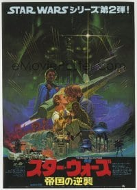 2x030 EMPIRE STRIKES BACK Japanese 7x10 1980 George Lucas classic, art by Noriyoshi Ohrai!