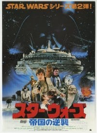 2x031 EMPIRE STRIKES BACK Japanese 7x10 1980 George Lucas classic, different cast montage!