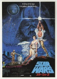 2x036 STAR WARS Japanese 7x10 1977 George Lucas classic sci-fi epic, great art by Seito!