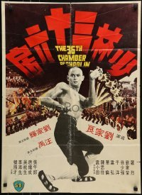 2y039 36TH CHAMBER OF SHAOLIN Hong Kong 1978 Shaw Brothers, he was the best, Master Killer!