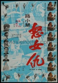 2y008 REVENGE IS SWEET Taiwanese poster 1973 Su Li's Yu nu chou, martial arts kung fu action!