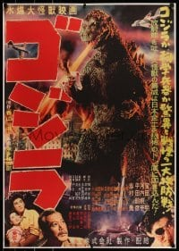 2z986 GODZILLA 25x35 Japanese REPRO poster 1980s Gojira, the unstoppable titan of terror!