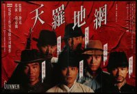 3t010 GUNMEN Hong Kong 1990 Kirk Wong, Adam Cheng, Hong Kong action thriller!