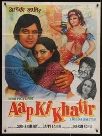 3t014 AAP KI KHATIR Indian 1977 Vinod Khanna, Rekha, Nadira, Helen, and Mac Mohan, top cast!