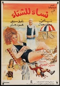 3t005 WOMEN FOR WINTER Syrian 1974 great sexy beach artwork!