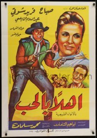 4f084 WELCOME TO LOVE Lebanese poster 1968 Wadayfullah art of Farid Shawqi, Sabah & Al Nabulsy