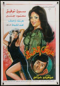 4f083 URS EL-TAHADDI Lebanese 1977 great art of Samira Tewfik and Mahmoud Jabr!