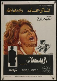 4y078 I WANT A SOLUTION Egyptian poster 1975 Said Marzouk's Orid hallan, Hamama, intense art!