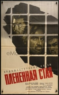 5c064 CAPTIVE FLOCK Russian 25x41 1964 cool Khazanovski artwork of men behind bars!