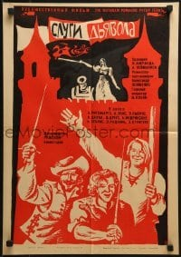 5c073 DEVIL'S SERVANTS Russian 16x23 1970 Vella kalpi, Smirennov artwork of swashbucklers!