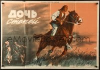 5c074 DOCH STEPEY Russian 27x39 1955 Grebenshikov art of girl pursued on horseback!