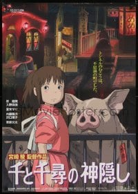 5p352 SPIRITED AWAY Japanese 29x41 2001 Hayao Miyazaki anime, Chihiro with parents as pigs!