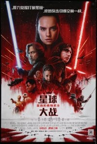 5y001 LAST JEDI advance DS Chinese 2017 Star Wars, Hamill, Fisher, Ridley, different cast montage!