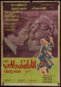 5y036 ANA WE BENTY WA EL-HOUB Egyptian 1972 Aziz art of Mahmoud Yessine & Hend Rostom!