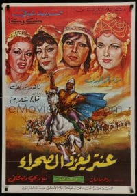 5y037 ANTAR YAGHZOU AL-SAHRAA Lebanese 1960 art of Farid Shawqi on horse below 4 women!