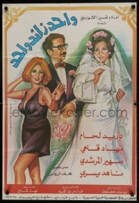 5y007 ONE PLUS ONE Syrian 1971 Nahed Yousri, Duraid Lahham & Soheir el Morshedi in bridal dress!