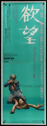 6c061 BLOW-UP linen Japanese 2p 1967 Antonioni, David Hemmings straddling sexy model Verushka, rare!