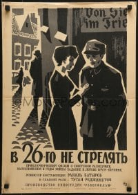 6k196 DON'T SHOOT ON THE 26TH Russian 17x23 1967 Solovyov art of woman collaborating w/Nazi!