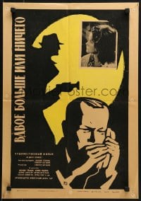 6k198 DOPPELT ODER NICHTS Russian 17x24 1964 Federov art of man with phone and 1 w/ flashlight!