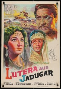 7f064 LUTERA AUR JADUGAR Indian 20x30 1968 Robber and Magician, D. Raman directed, great art!