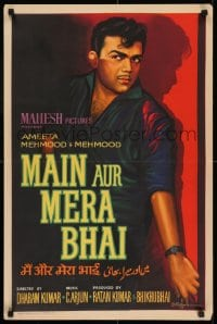 7f065 MAIN AUR MERA BHAI Indian 20x30 1961 Dharam Kumar, D.R. Rhosle art of skulking man!