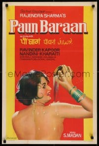 7f067 PAUN BARAAN Indian 20x30 1969 Rajendra Sharma's Paun Baran, sexy art of woman bathing!