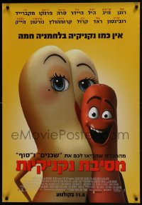 7f014 SAUSAGE PARTY advance Israeli 2016 Seth Rogen, Jonah Hill, outrageous image, a hero will rise!