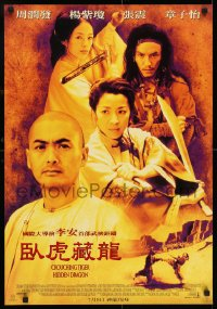 7f006 CROUCHING TIGER HIDDEN DRAGON advance Taiwanese poster 2000 Ang Lee kung fu masterpiece!